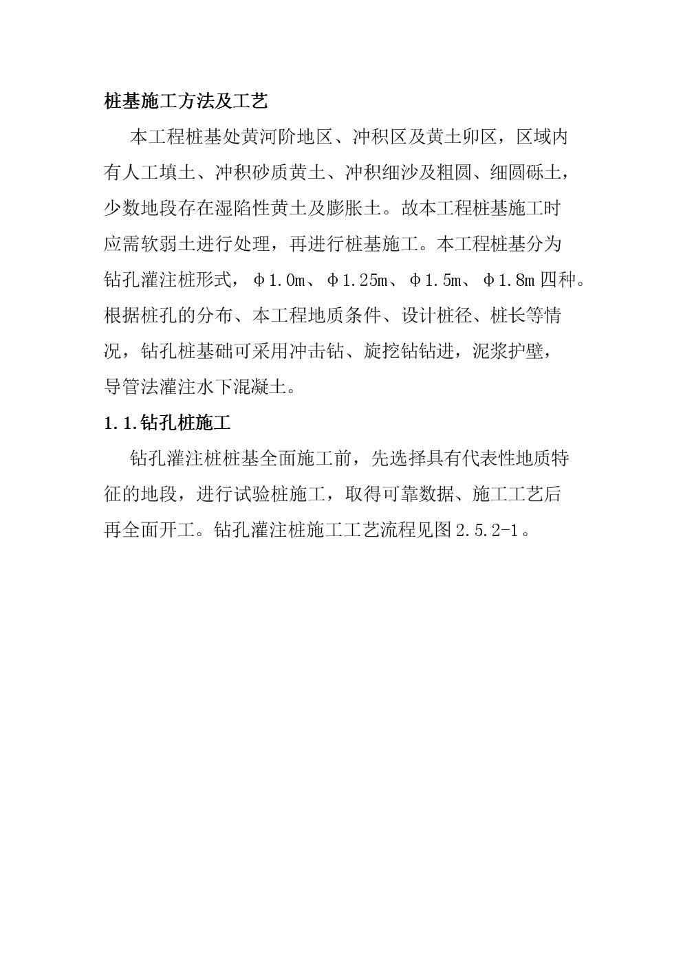 桩基施工方法及工艺.doc