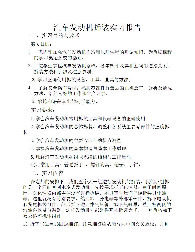 车辆发动机拆装实训报告.pdf