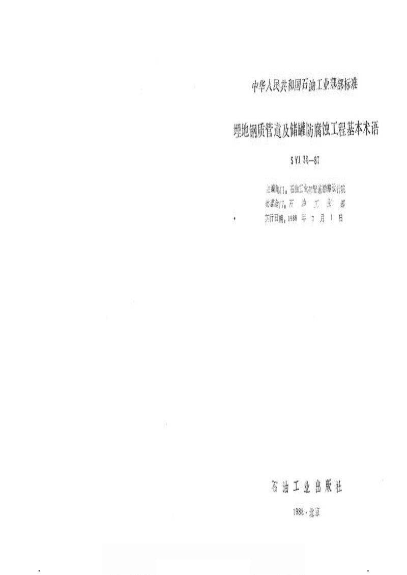 SYJ30_埋地钢质管道及储罐防腐蚀工程基本术语.pdf
