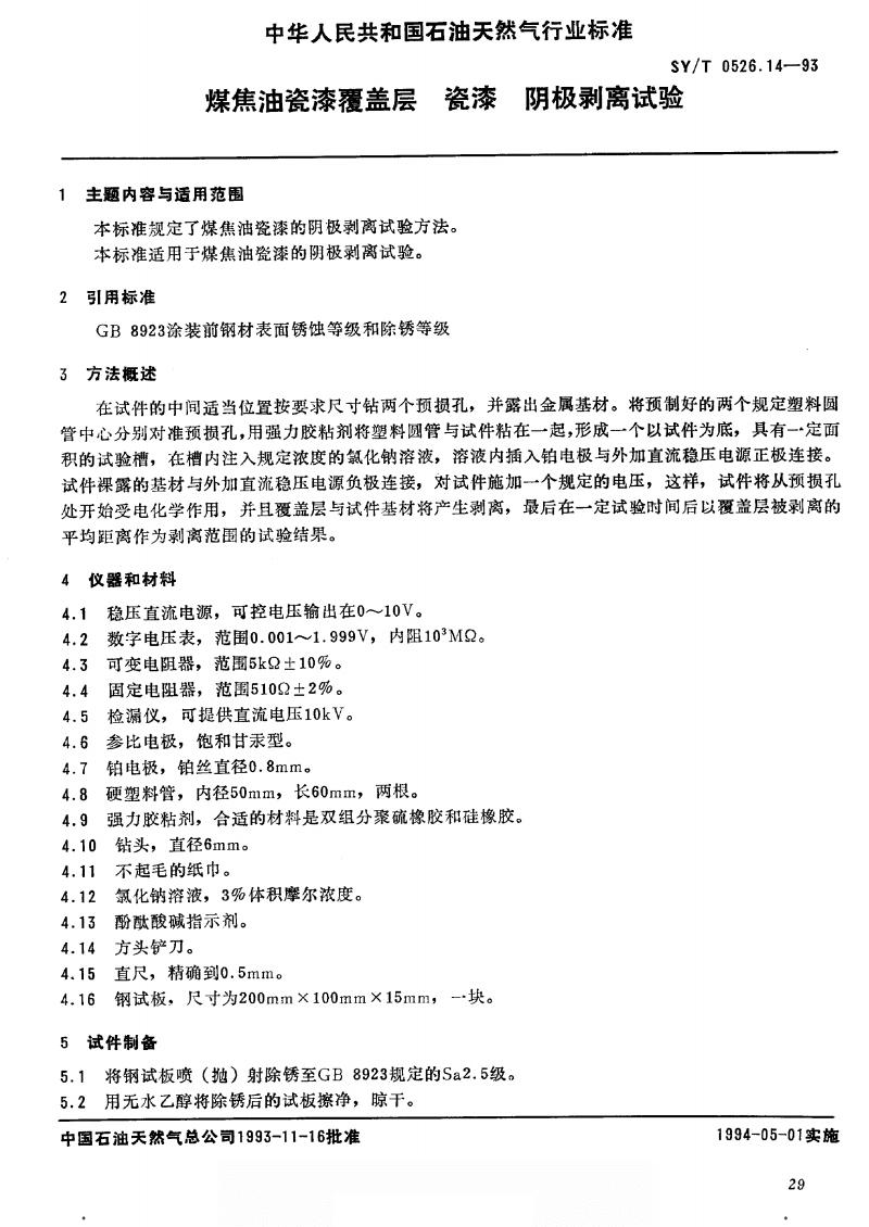 SYT0526.14_煤焦油瓷漆覆盖层  瓷漆  阴极剥离试验.pdf