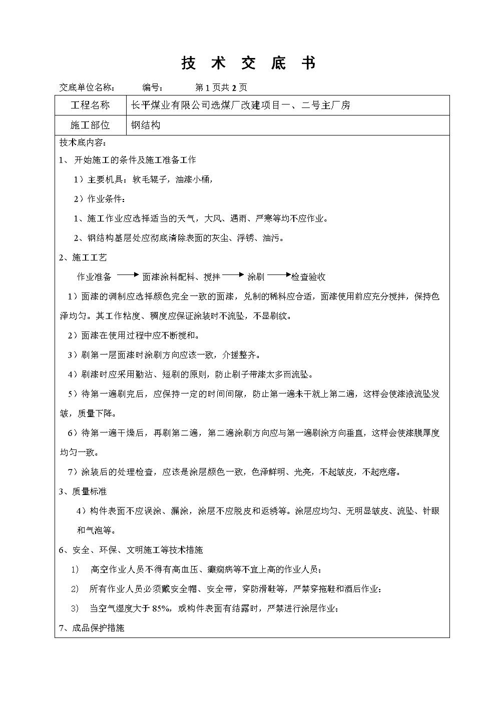 钢结构面漆涂刷技术交底.doc