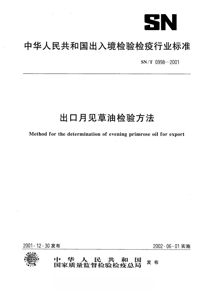 SNT0998_出口月见草油检验方法.pdf