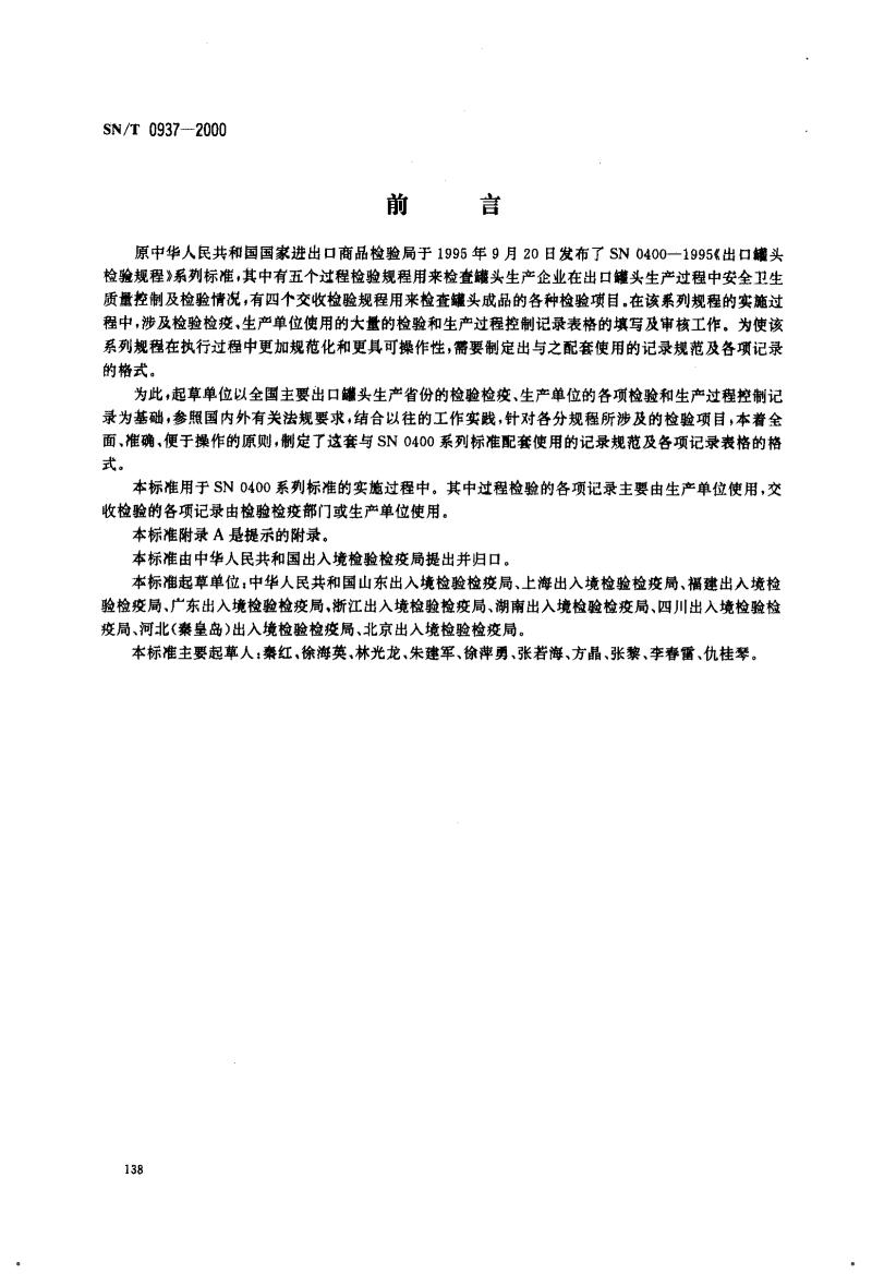 SNT0937- 进出口罐头检验规程记录.pdf