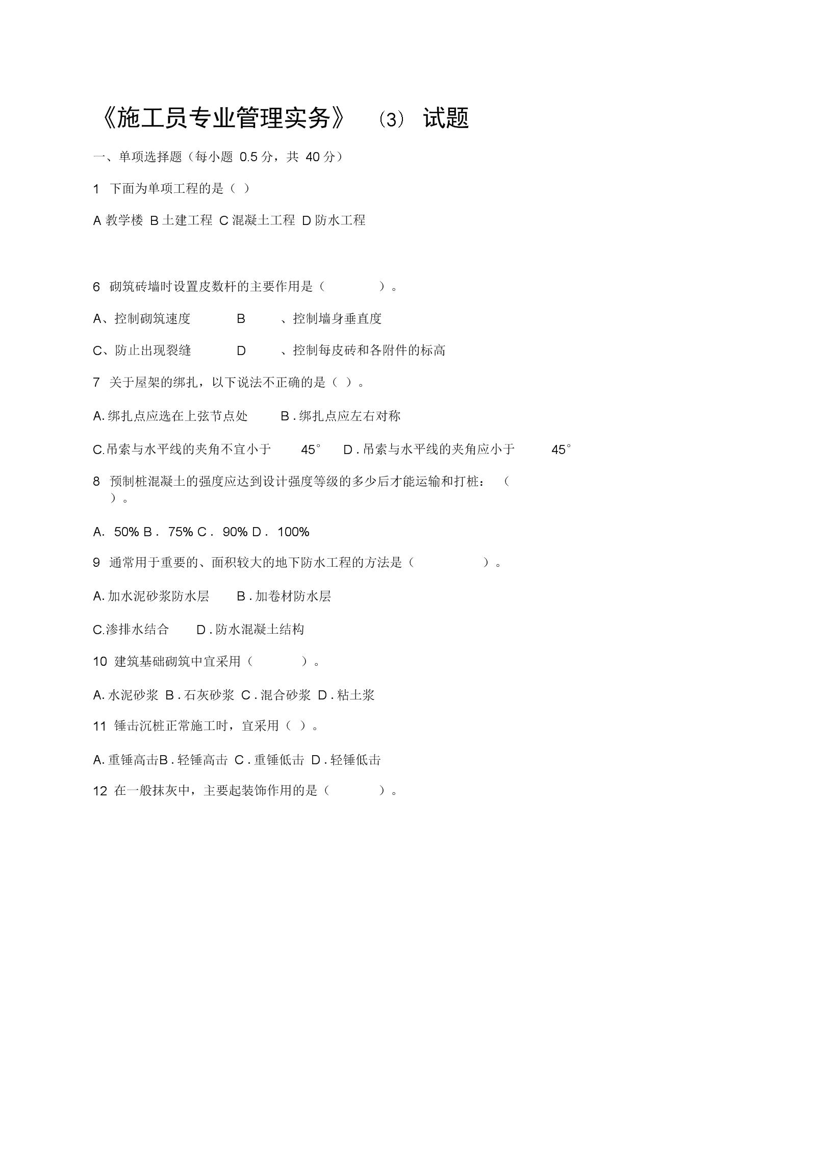 施工员专业管理实务(试题).docx