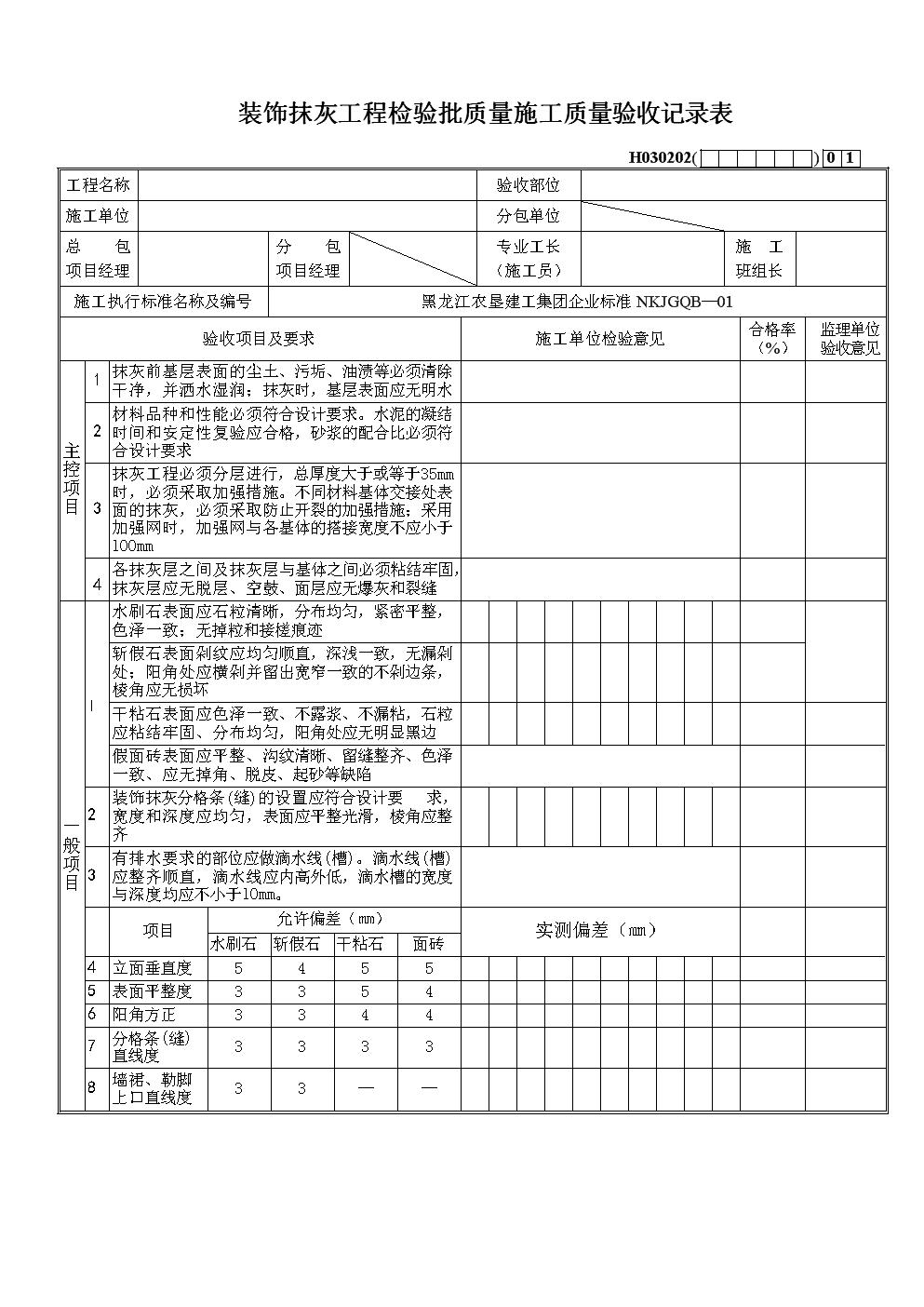 装饰抹灰工程检验批质量施工质量验收记录表.doc