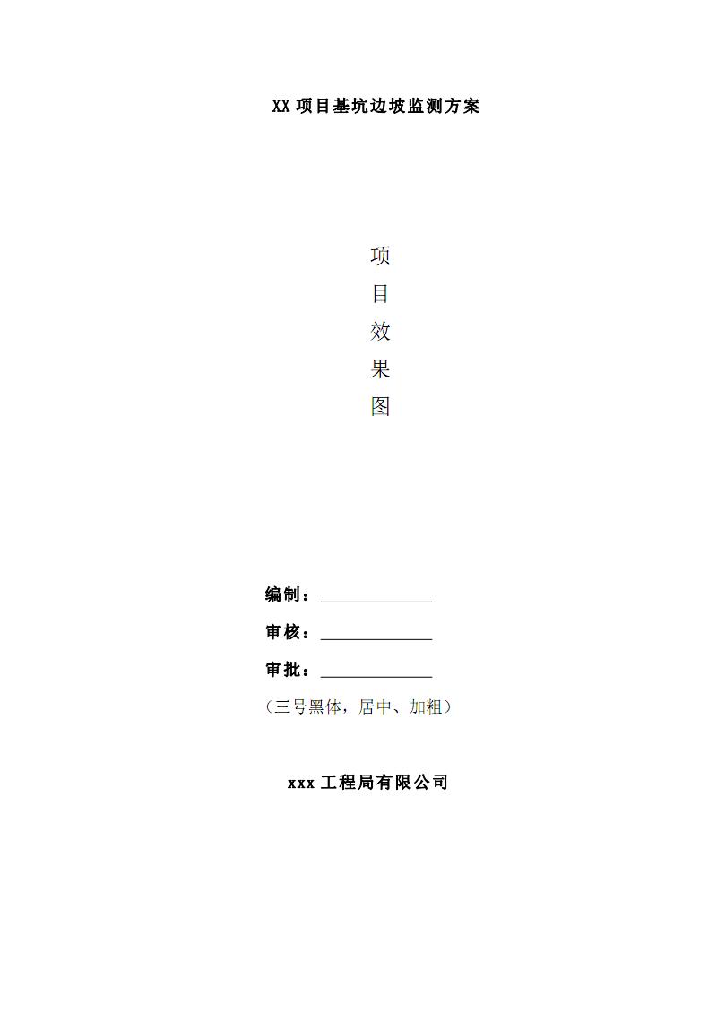 XX项目基坑监测施工方案资料整理.pdf