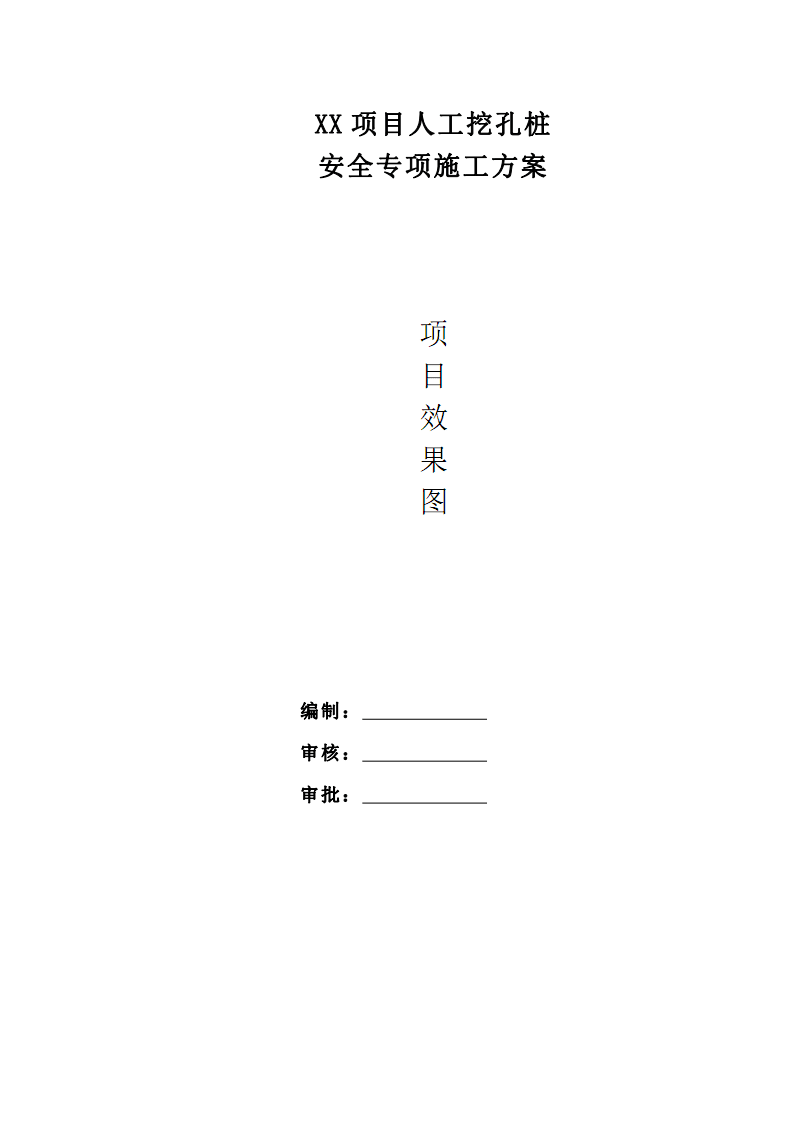 XX项目人工挖孔桩安全专项施工方案资料整理.pdf