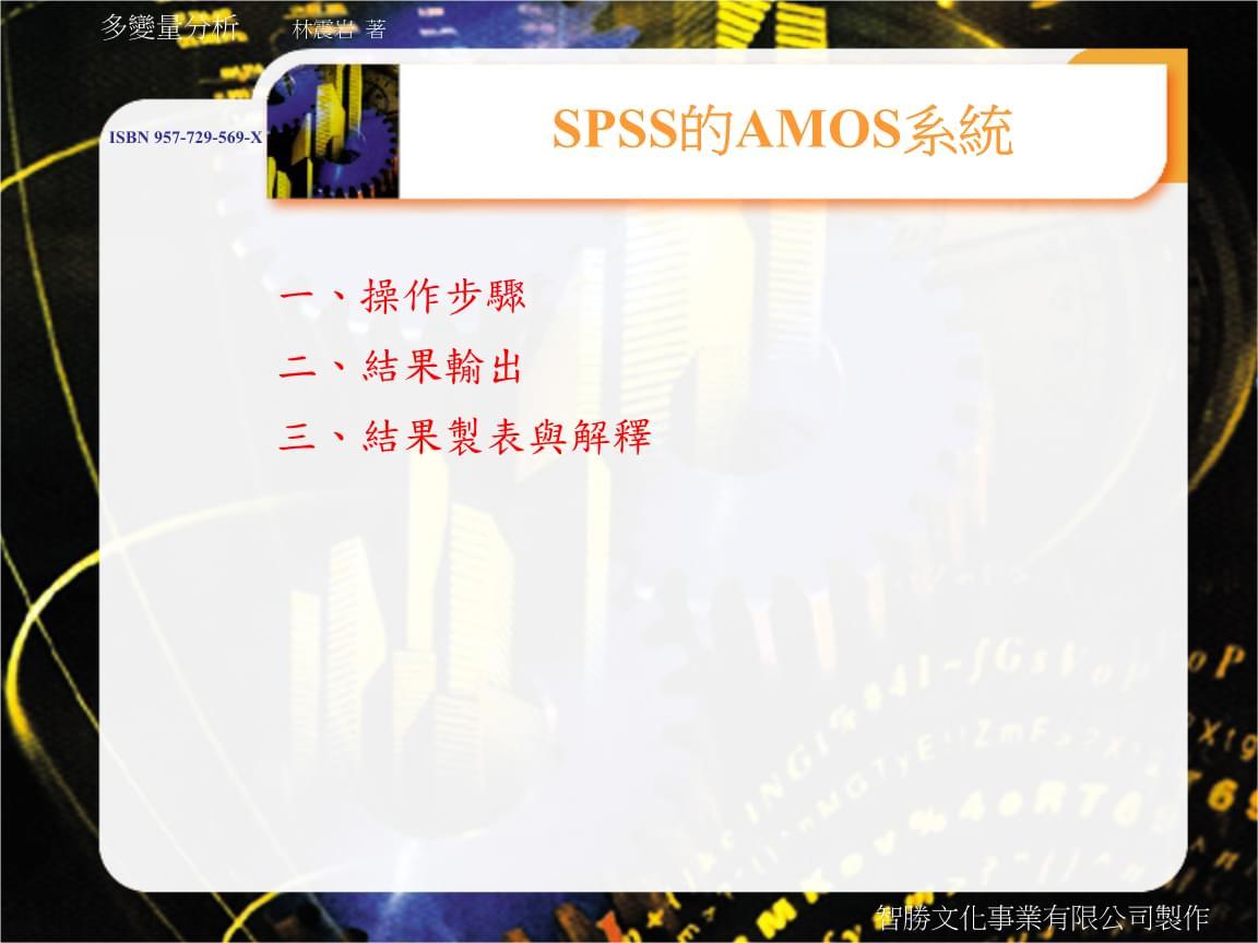 SPSS和AMOS的结合使用详解.ppt