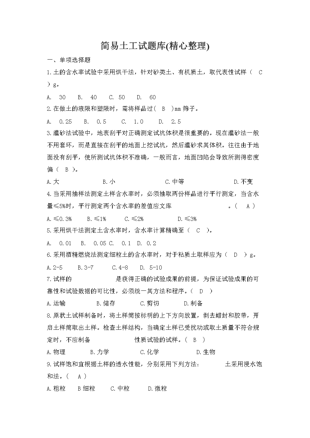 简易土工试题库(精心整理).docx