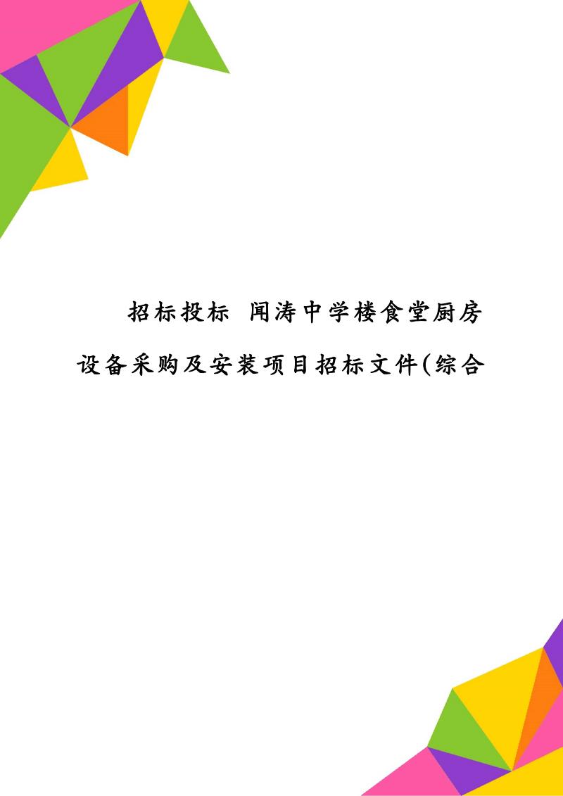 招标投标 闻涛中学楼食堂厨房设备采购及安装项目招标文件(综合.pdf