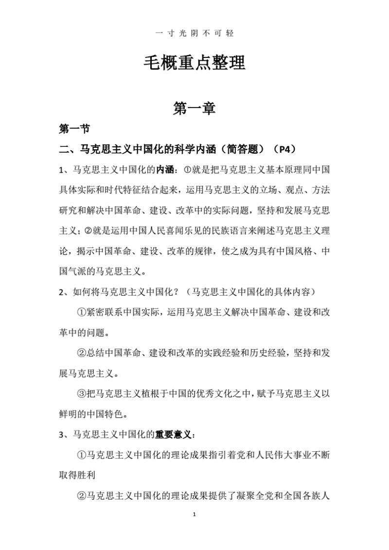 毛泽东思想和中国特色社会主义理论体系概论 毛概重点.pdf