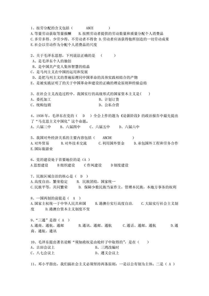 2015山东省毛概考试重点新总结A考试重点和考 试技巧.pdf