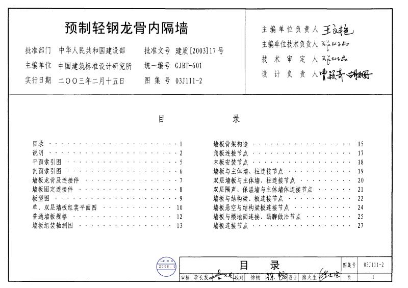 03J111-2-预制轻钢龙骨内隔墙.pdf