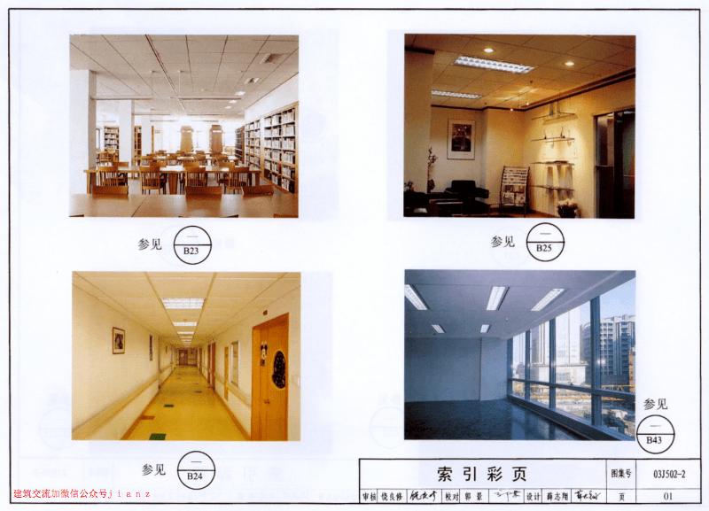 03J502-2-内装修-室内吊顶.pdf