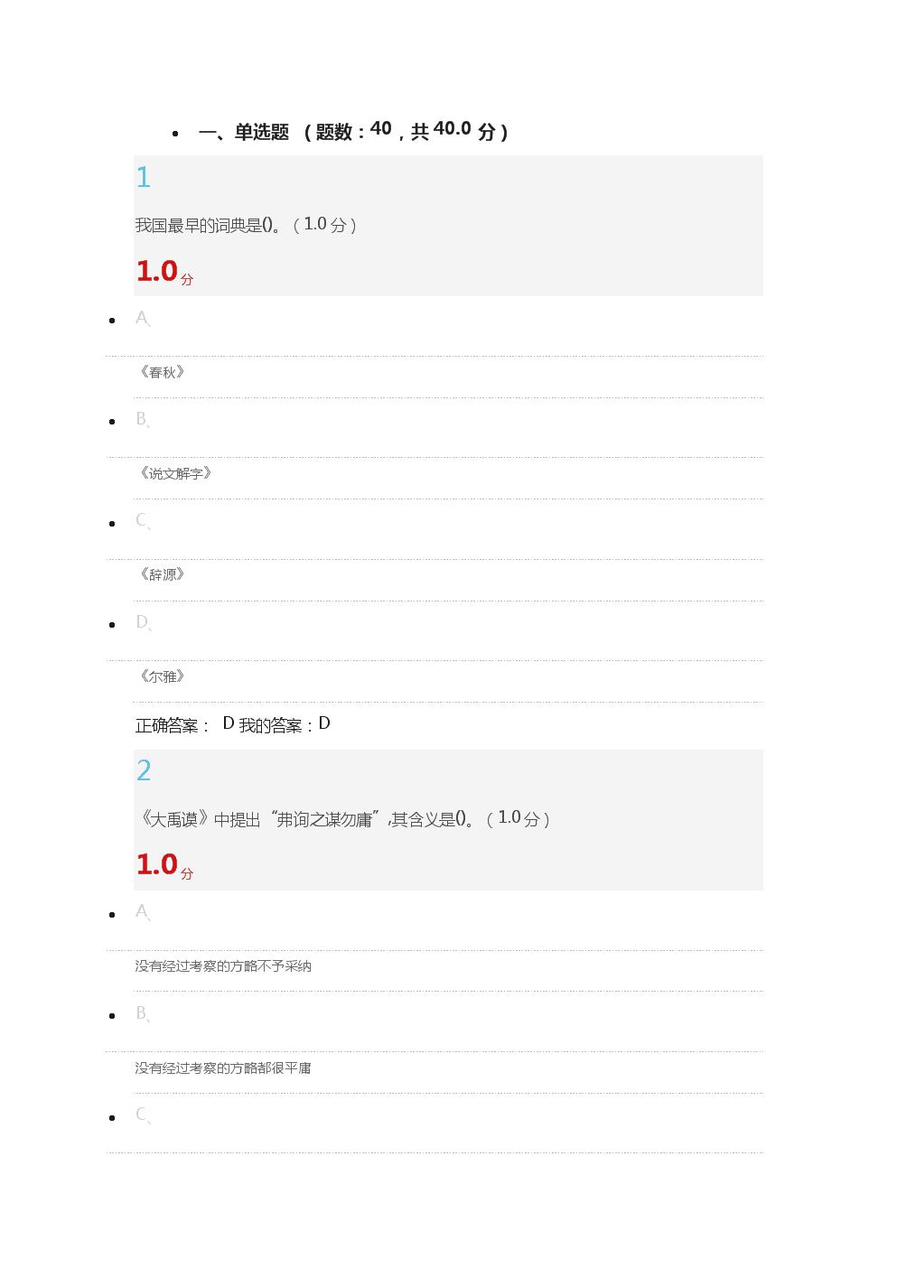 2020中国哲学概论课终考试(97分).docx