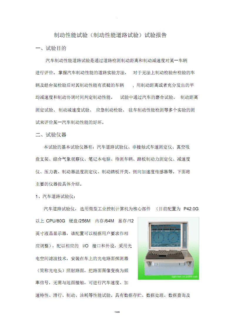 汽车实验学试验报告解读.pdf
