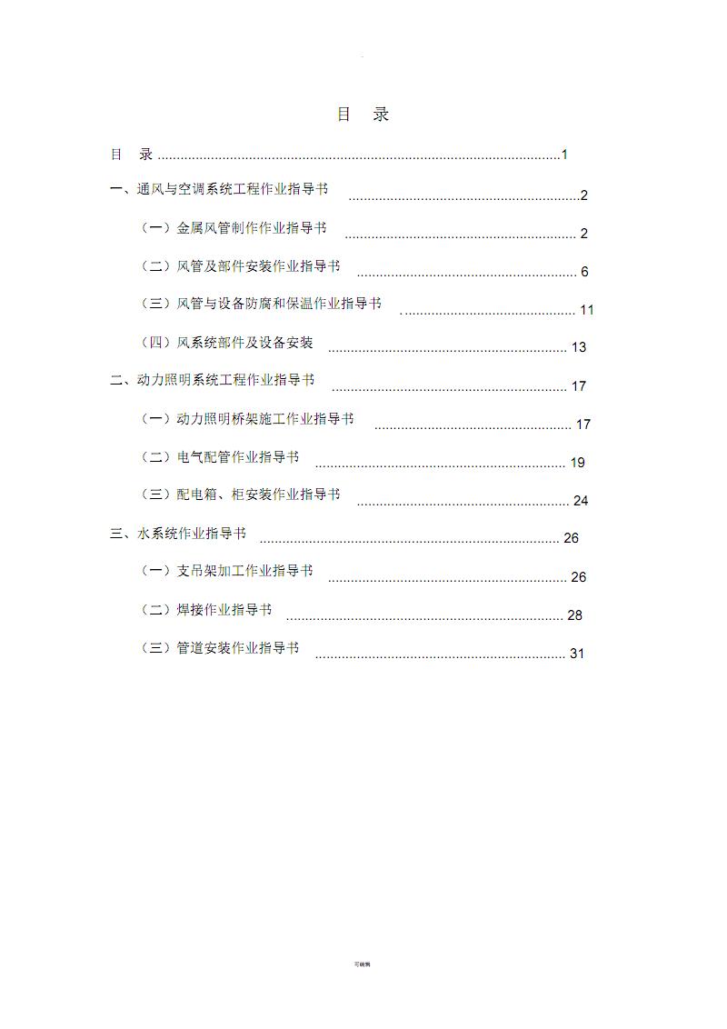 深圳地铁11号线11403标作业指导书(机电安装).pdf