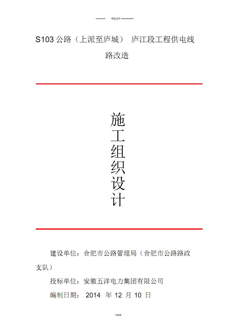 电力排管技术标.pdf
