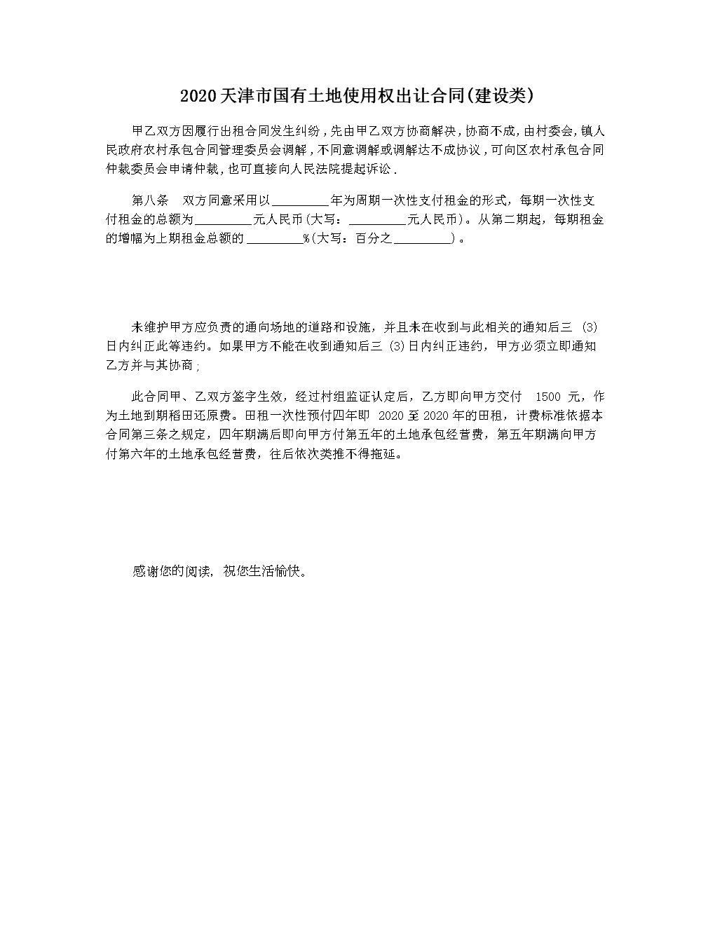 2020天津市国有土地使用权出让合同(建设类).docx