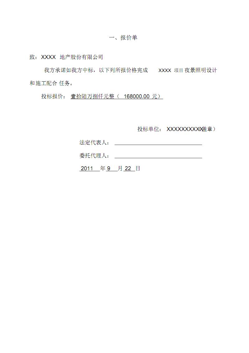 照明工程设计标书-商务标.pdf