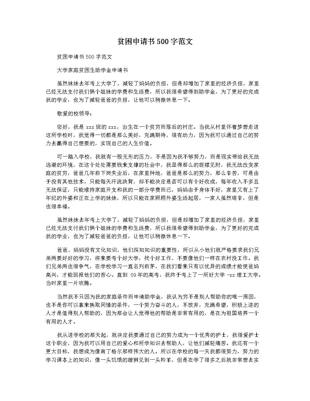 贫困申请书500字范文.docx