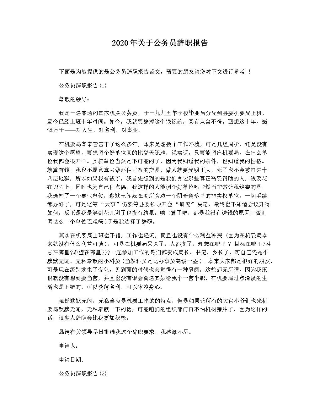 2020年关于公务员辞职报告.docx