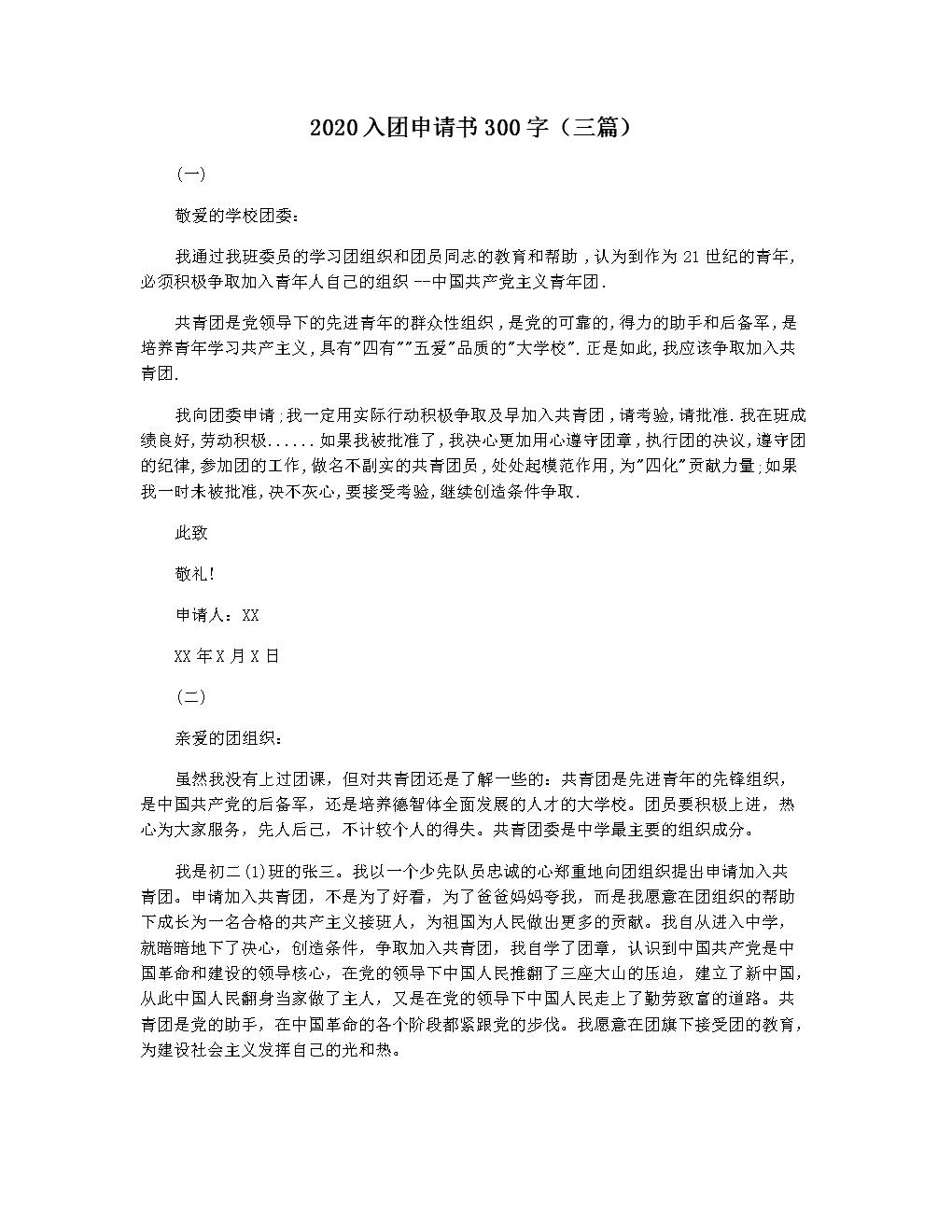2020入团申请书300字(三篇).docx