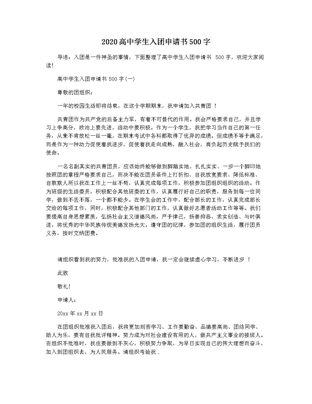 2020高中学生入团申请书500字.docx
