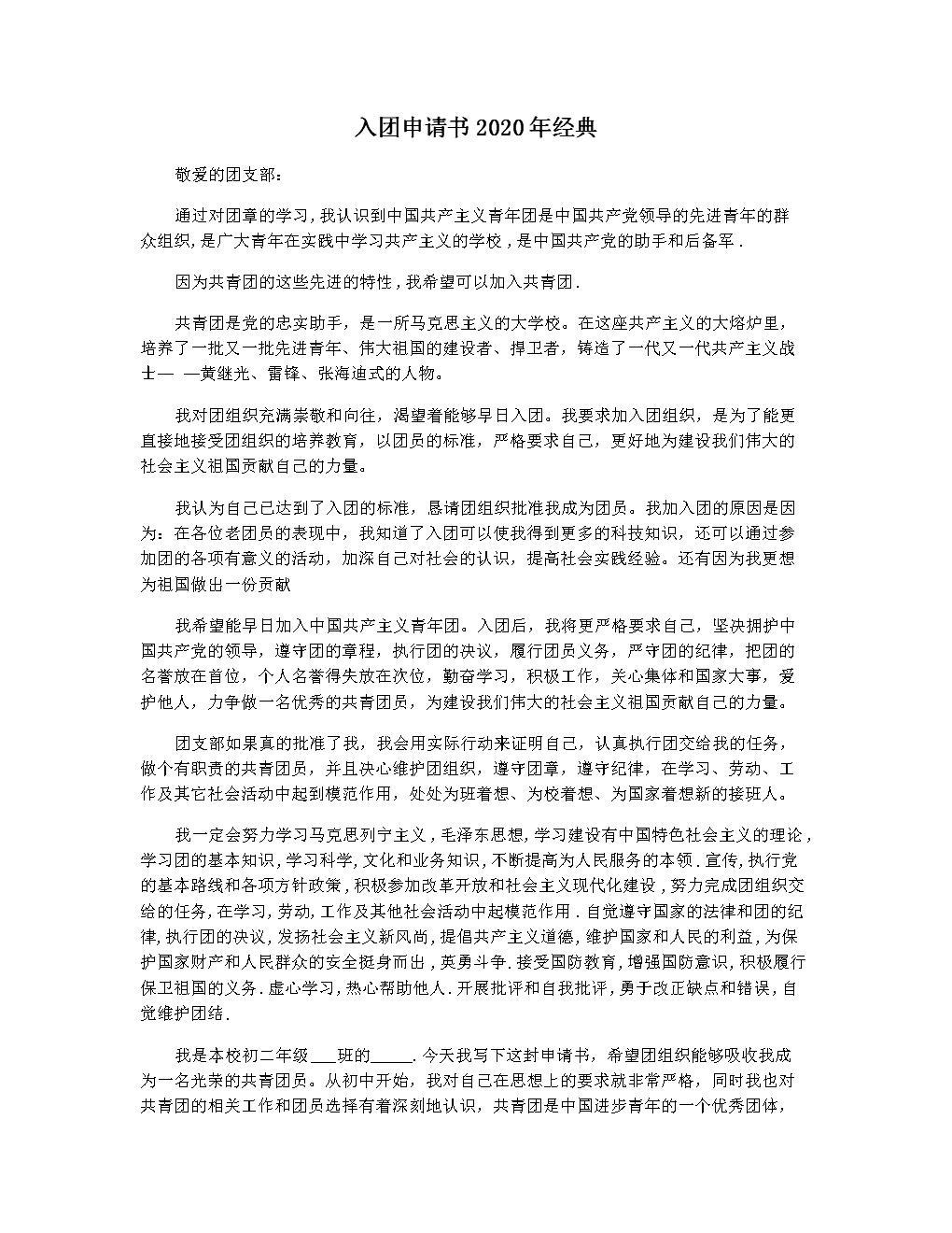 入团申请书2020年经典.docx