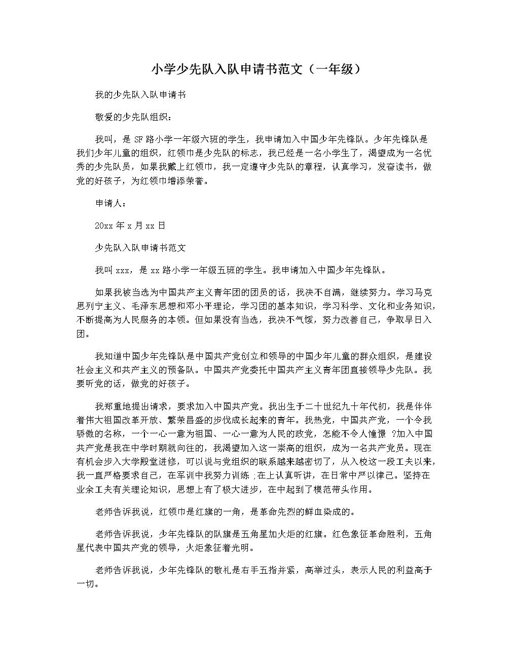 小学少先队入队申请书范文(一年级).docx