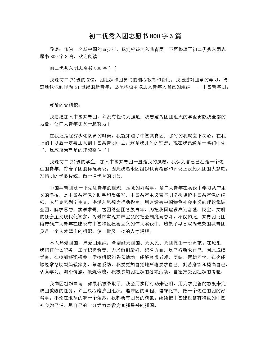 初二优秀入团志愿书800字3篇.docx