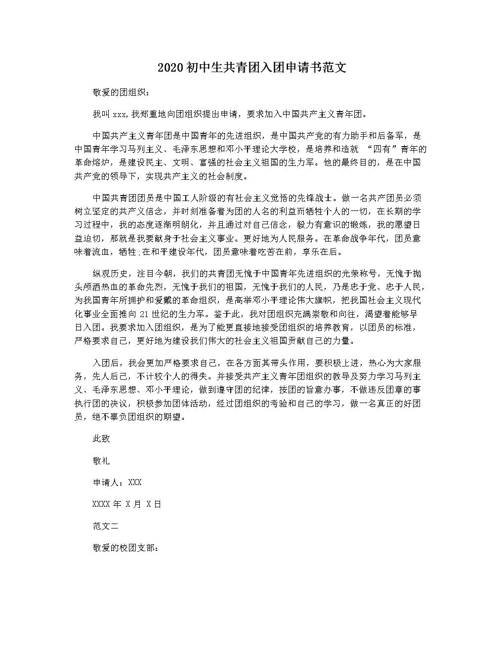 2020初中生共青团入团申请书范文.docx