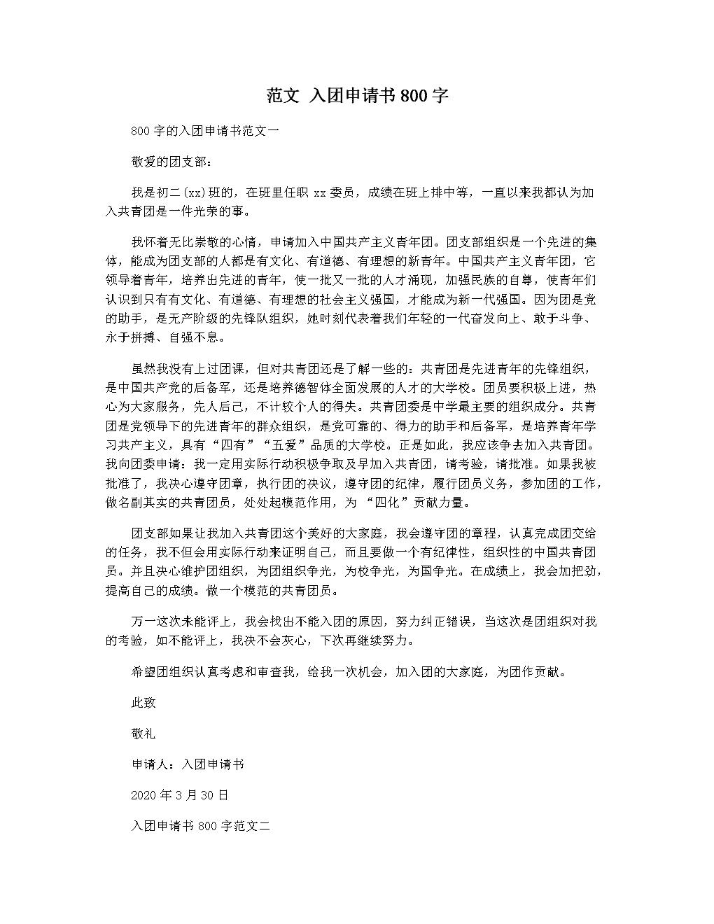 范文 入团申请书800字.docx
