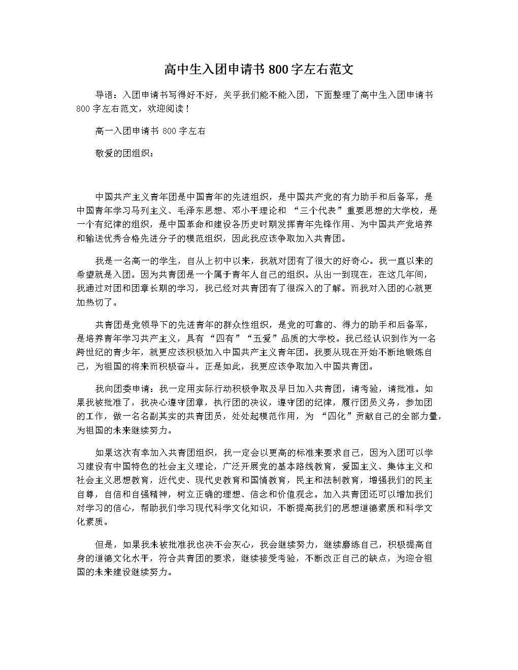 高中生入团申请书800字左右范文.docx