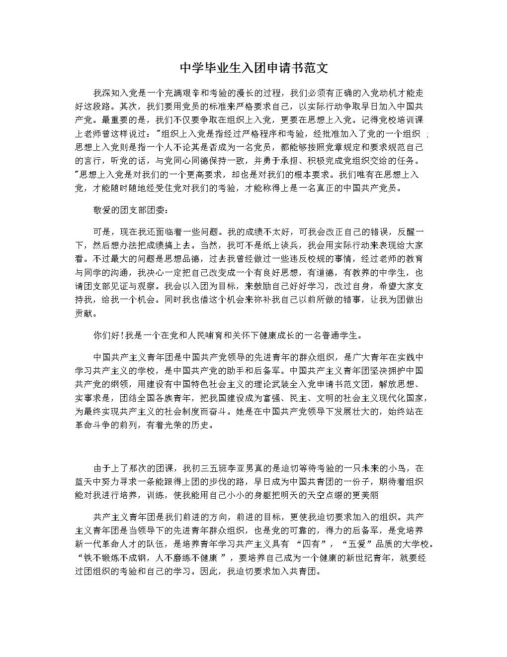 中学毕业生入团申请书范文.docx