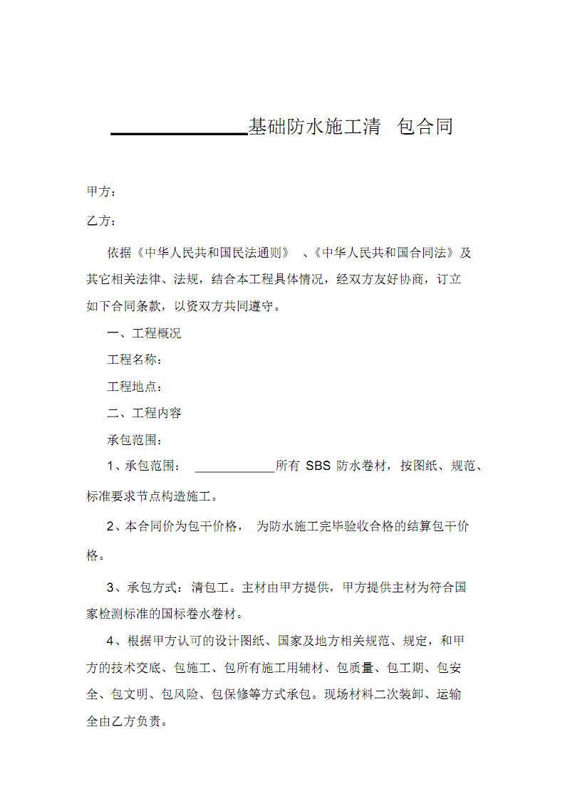 防水施工清包合同(修).pdf