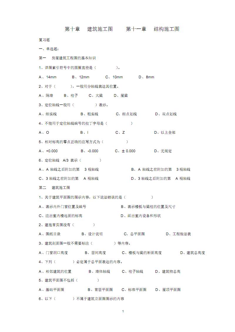 建筑施工图、结构施工图复习题.pdf