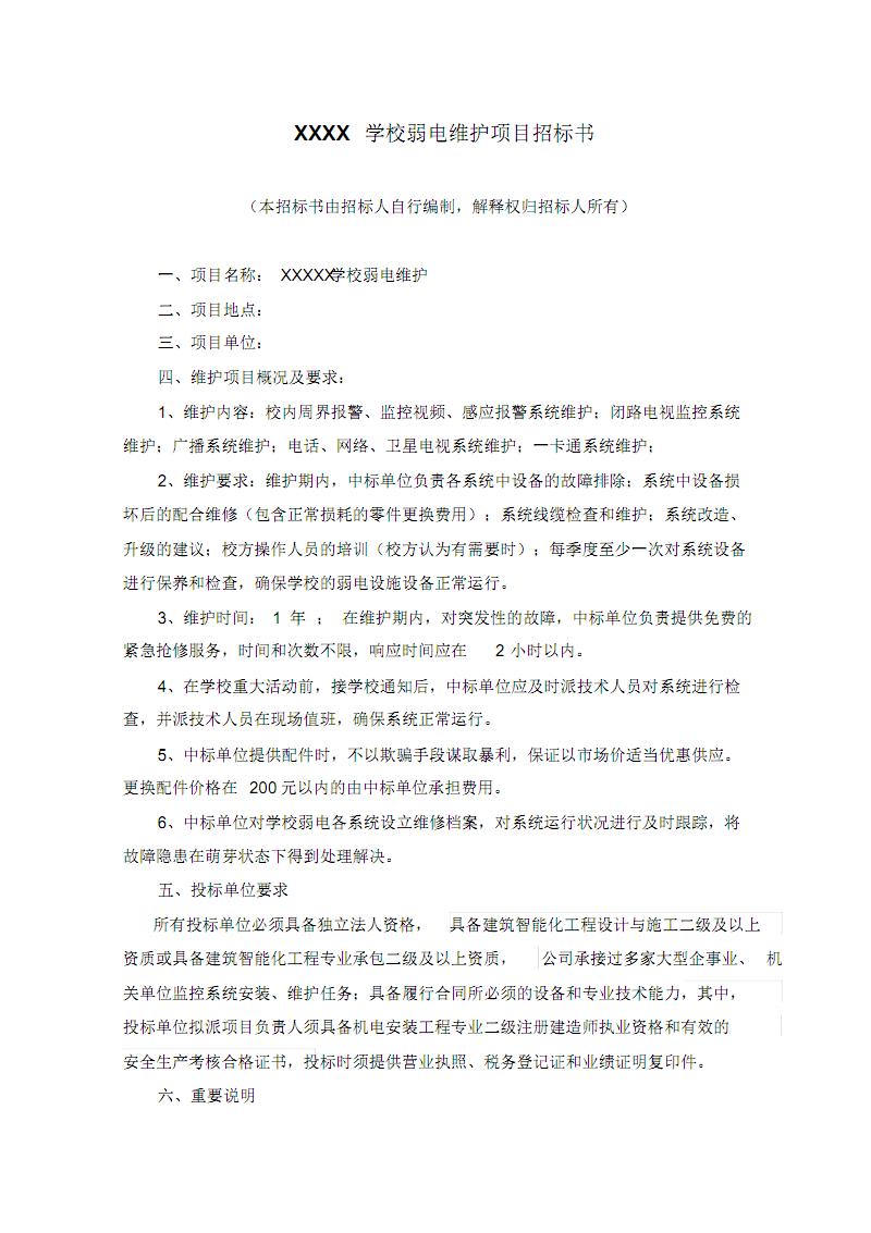 弱电维护项目招标书.pdf