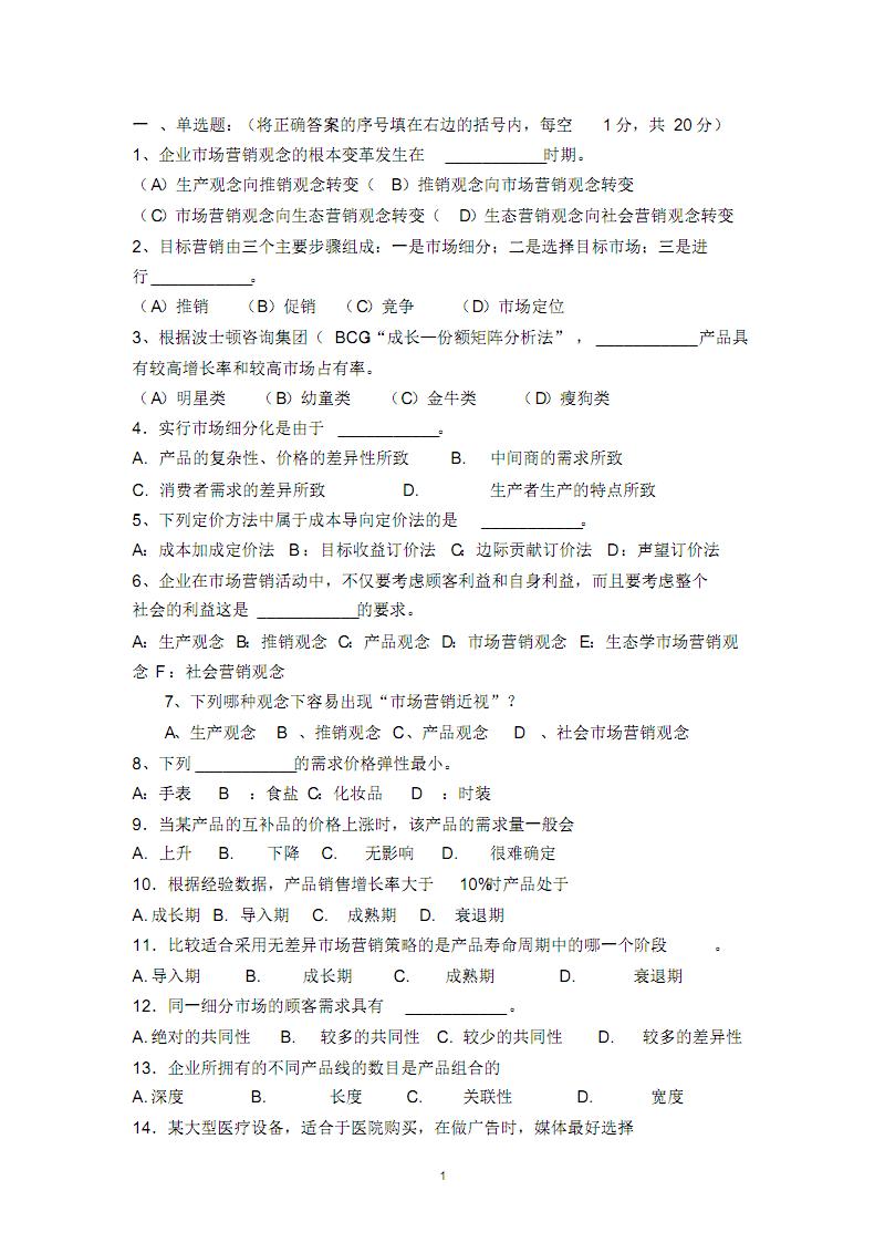 淮阴工学院市场营销(done).pdf