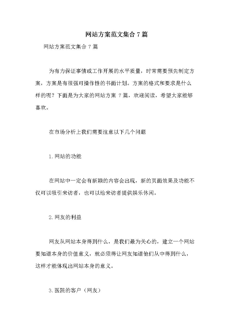 网站方案范文集合7篇.doc