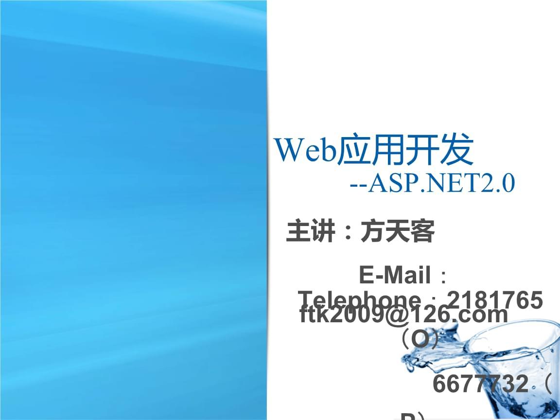 第4课 使用Web控件 之二.ppt