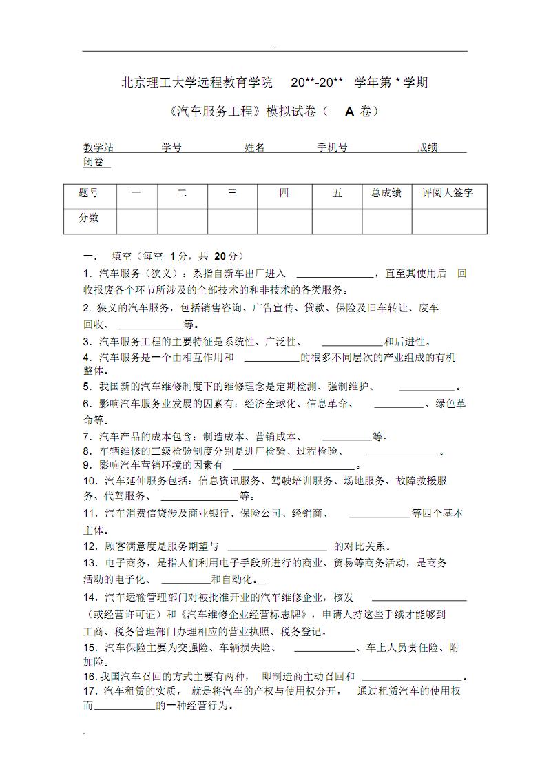 汽车服务工程A.pdf