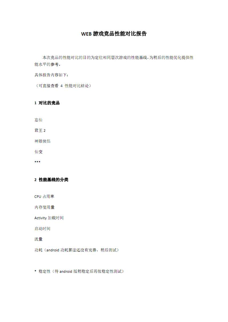 WEB游戏竞品性能对比报告.pdf