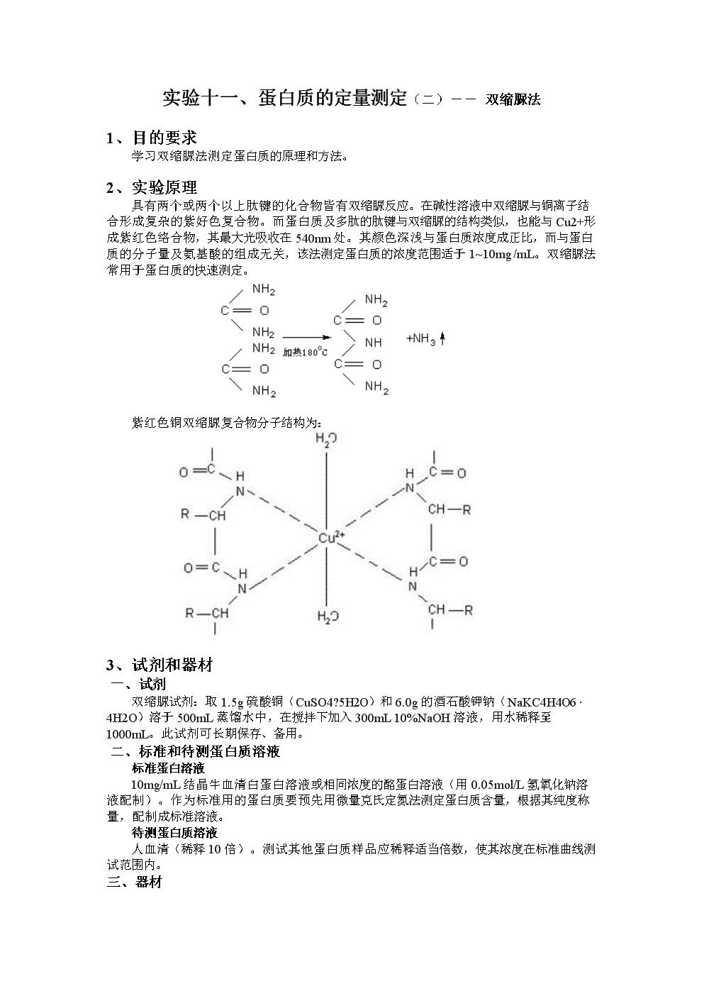 实验十一、蛋白质的定量测定(二)--双缩脲法.doc