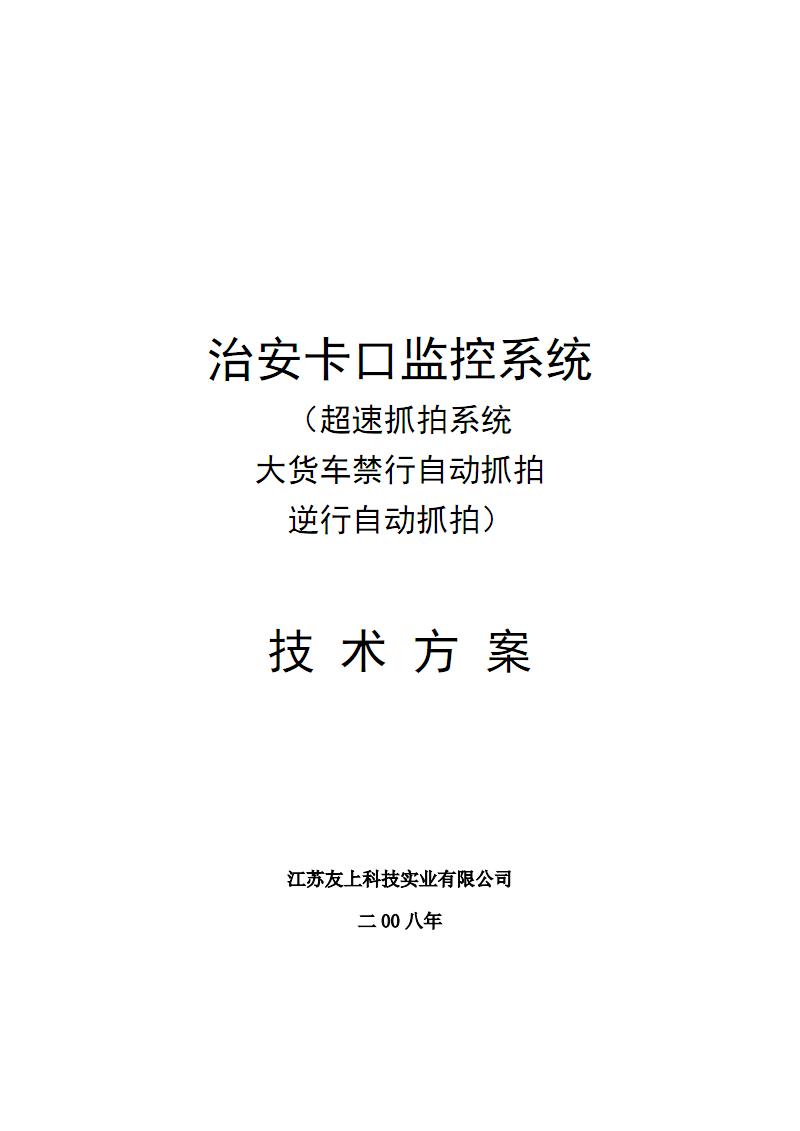 03治安卡口监控系统技术方案.pdf