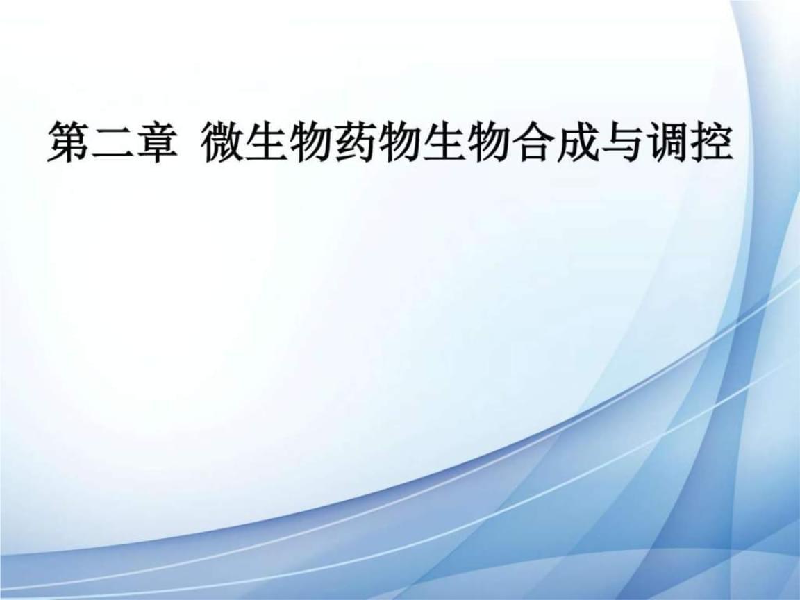 第二章 微生物药物生物合成与调控第一节03(发酵工艺学 ..ppt