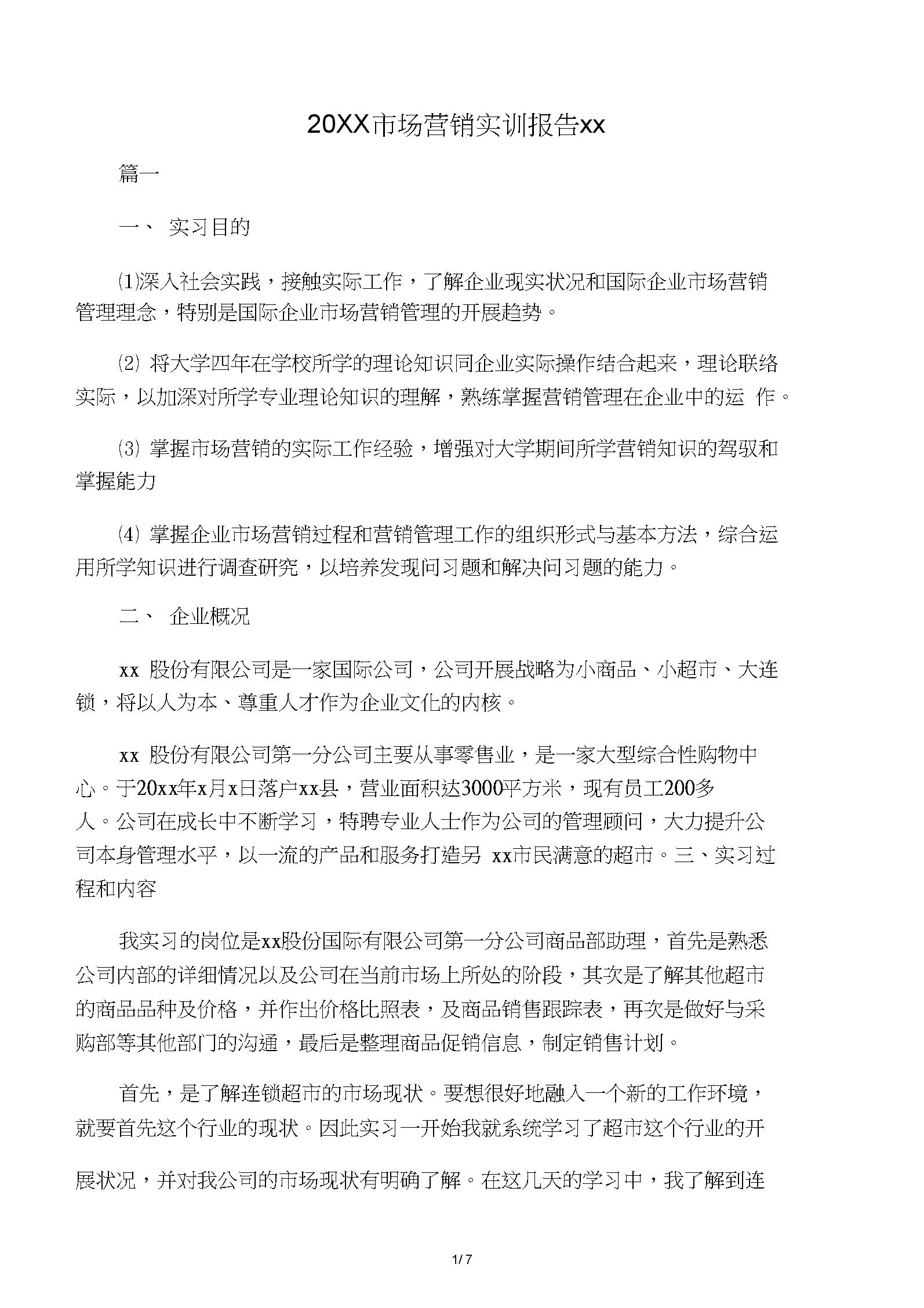 20XX市场营销实训报告范文.docx