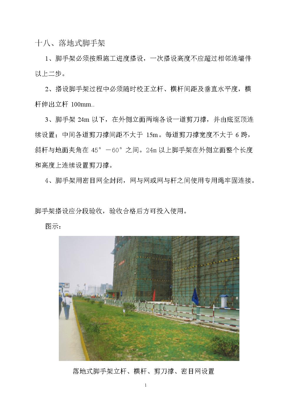 18.落地式脚手架.doc