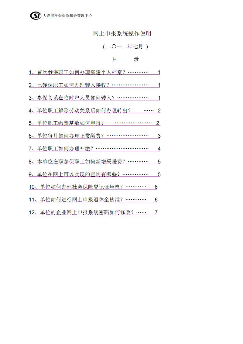 大连社保网上操作指南(修改).pdf