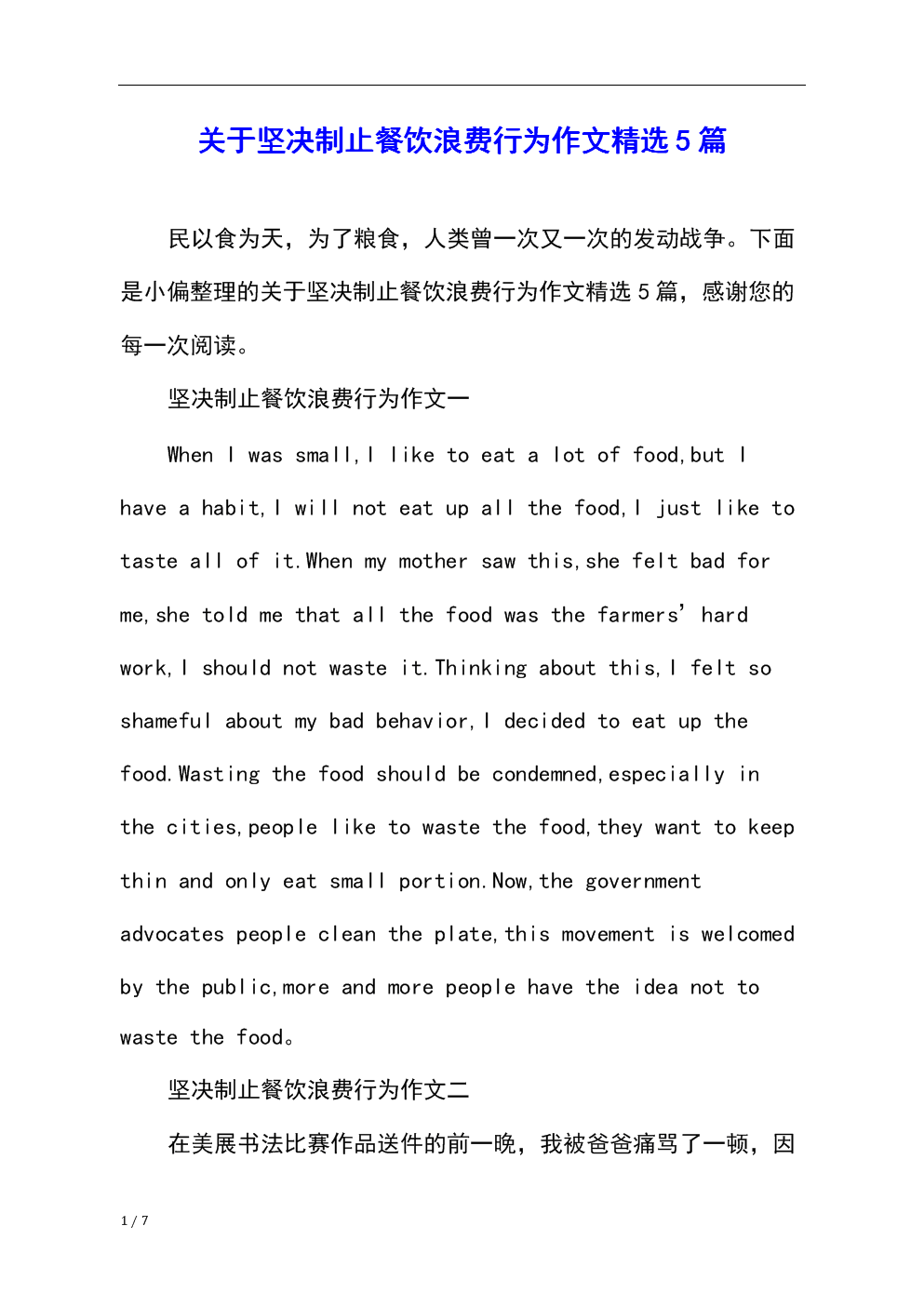 关于坚决制止餐饮浪费行为作文精选5篇.docx